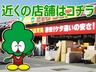 大阪で3店舗営業中のイメージ