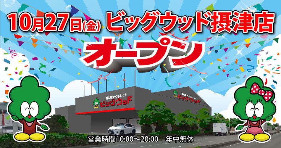 10月27日(金) ビッグウッド摂津店 堂々オープン!