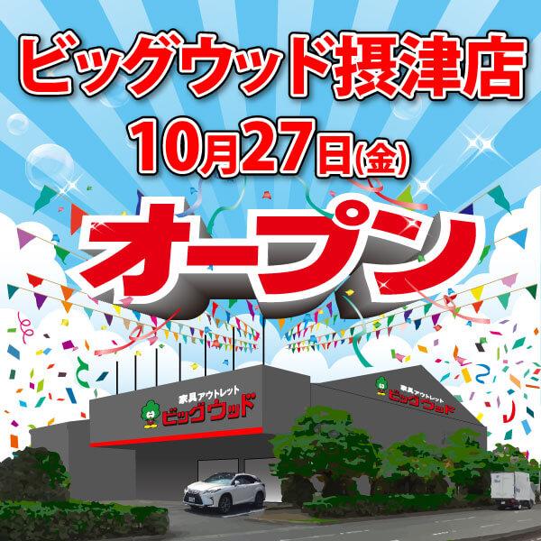 10月27日(金) ビッグウッド摂津店グランドオープン!