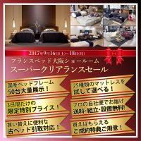 2017年7月22日(土)~23日(日)はフランスベッド大阪ショールームにて「サマービッグバーゲン」開催!