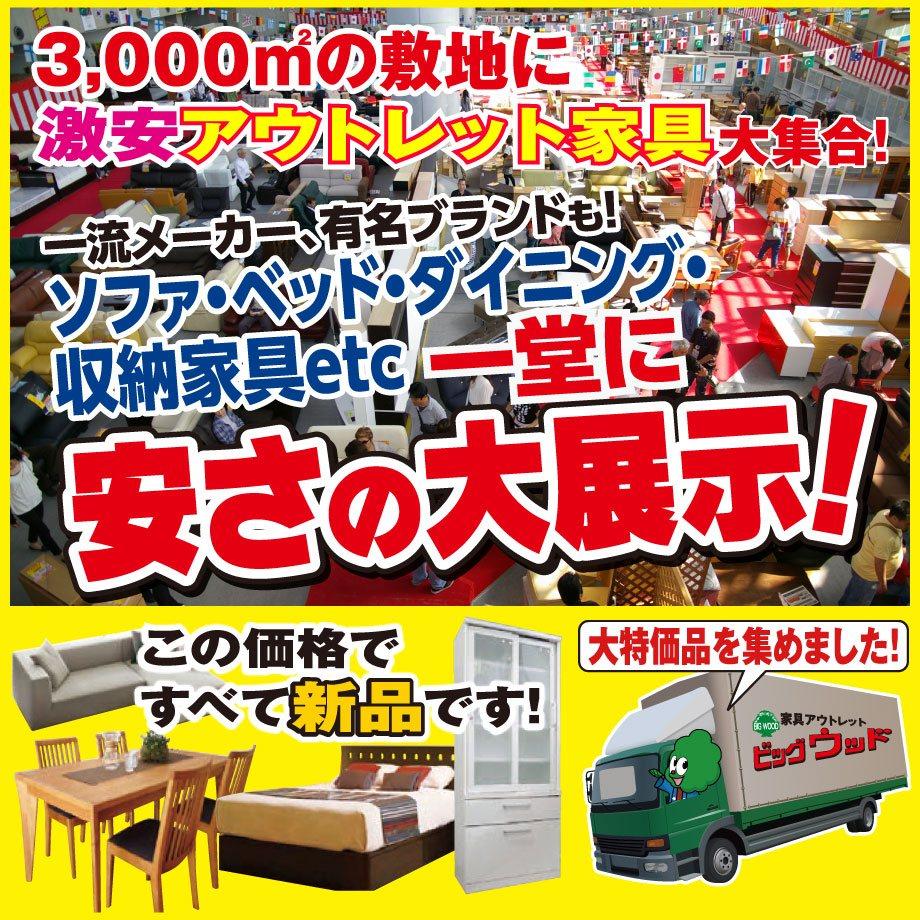 3,000平米の売場面積に、新品アウトレット家具が大集合!