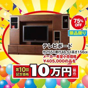 ハイタイプテレビボードが10万円ポッキリ!