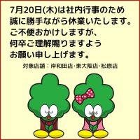 7月20日(木)は社内行事のため岸和田店・東大阪店・松原店は臨時休業いたします。