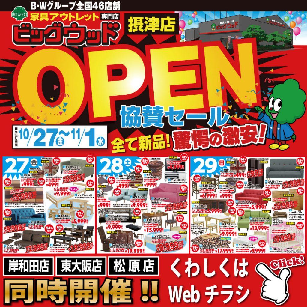 10/27~11/1はビッグウッド摂津店オープン協賛セール!岸和田店・東大阪店・松原店も同時開催!