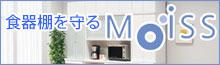 食器棚を水蒸気から守るMoiss(モイス)とは