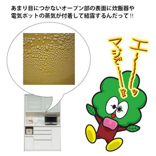あまり目につかないオープン部の表面に炊飯器や電気ポットの蒸気が付着して結露します。