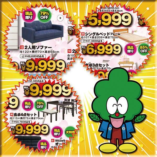 デニム生地にステッチが入った可愛い2人掛けソファーが9,999円!春の3日間日替わり特別セール!