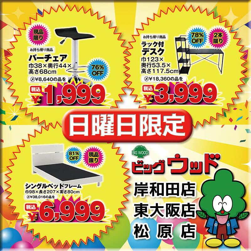 8/5~8/8は新品B級家具緊急大処分!かっこいいバーチェア、ラック付デスク、シングルベッドフレームが安い!