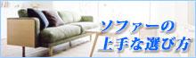 ソファーの素材について紹介しています。ソファー選びの参考にしてください。