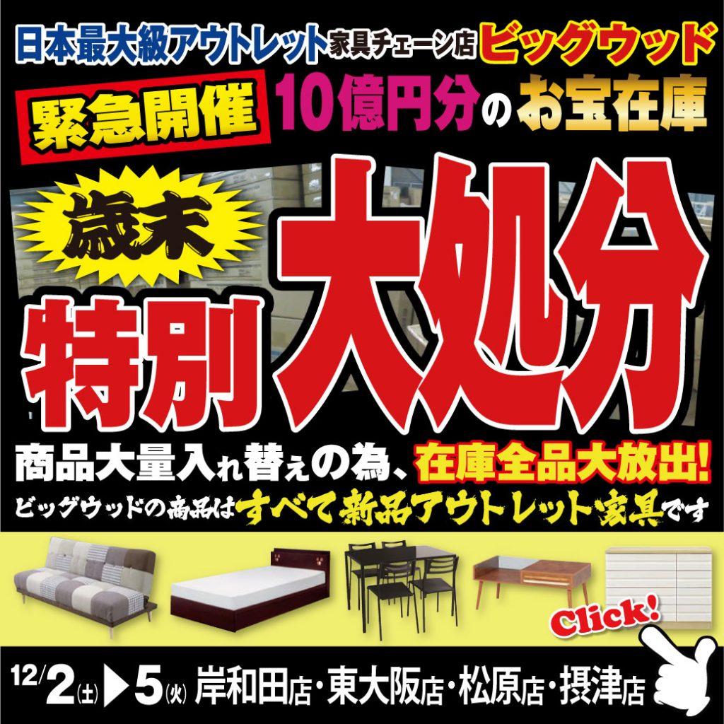 12月2日(土)~5日(火)は家具アウトレット歳末特別大処分!