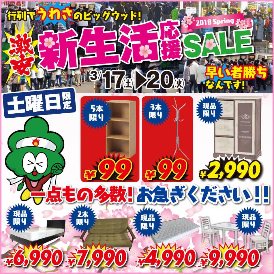 3月17日(土)の目玉商品はシングルベッドフレームや木フレームの2人用ソファー、ホワイトの食卓3店セットが超お買い得!