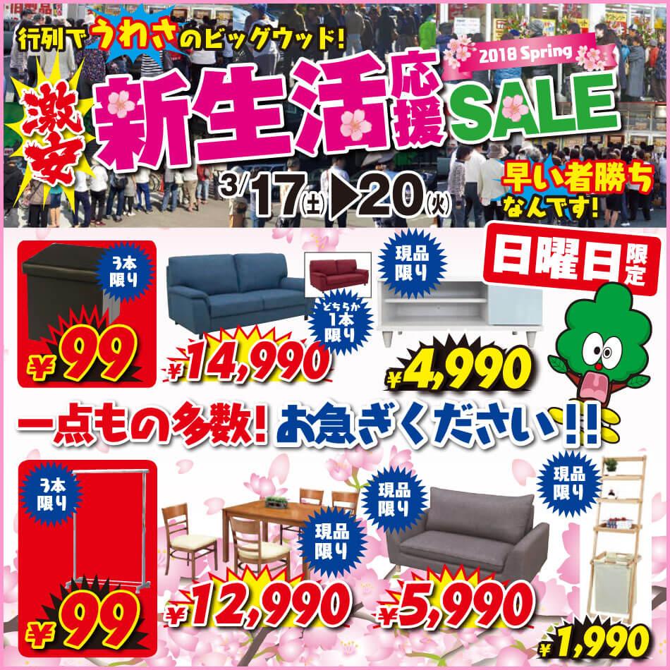 3月18日(日)の目玉商品は90cm巾テレビボードや布張り2人用ソファー、ナチュラル色の食卓5点セットが超お買い得!