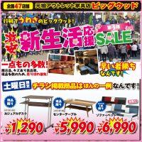 3/31(土)~4/3(火)は激安!家具アウトレット新生活応援セール第3弾!カジュアルデスク、センターテーブル、布張りソファーベッドが安い!
