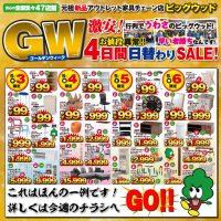 5/3(木)~5/8(火)はGW激安セールを開催! さらに、5/3から5/6まで4日連続日替わり超目玉商品をご用意しております!