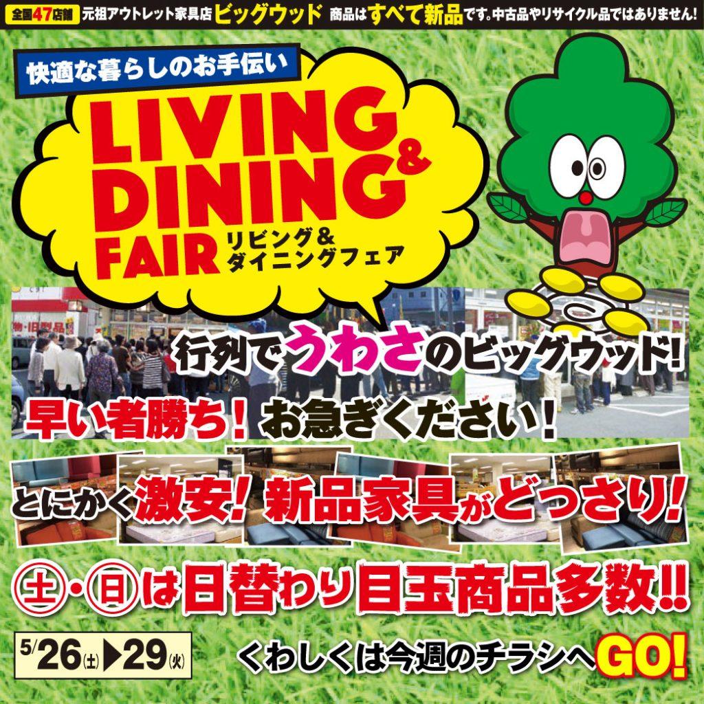 5/26(土)~29日(火)は家具アウトレット初夏のリビング&ダイニングフェア!