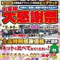 6/2(土)~5日(火)は家具アウトレットお客様大感謝祭!
