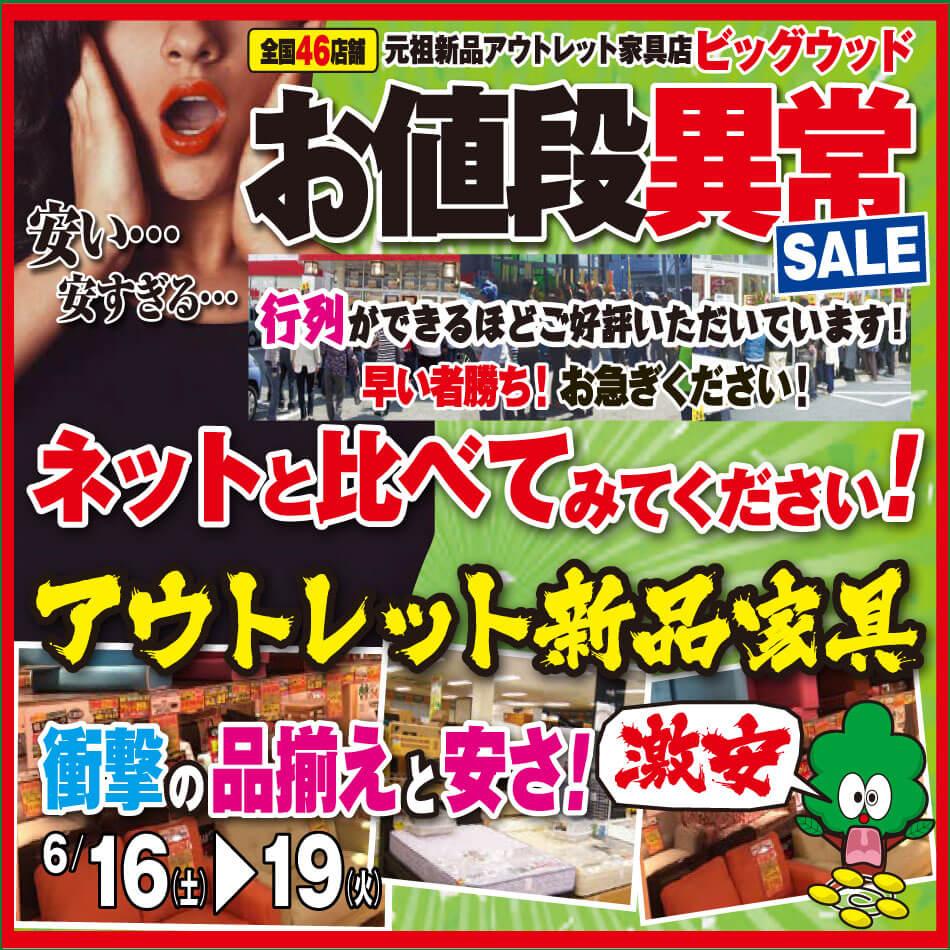 6/16(土)~19日(火)は家具アウトレットお値段異常セール!