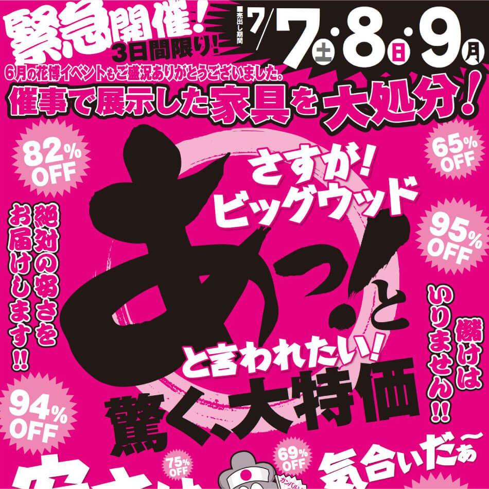 7/7(土)~9(月)は催事で展示した家具を各店舗にて大処分!