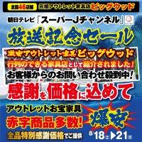 8/18(土)~21(火)は朝日テレビ「スーパーJチャンネル」放送記念セール!