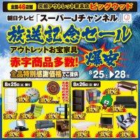8/25(土)~28(火)は朝日テレビ「スーパーJチャンネル」放送記念セール! 激安アウトレット家具ビッグウッドが行列のできる家具店として紹介されました!