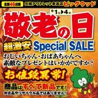 9/1(土)~4(火)は「敬老の日」超激安スペシャルセール!