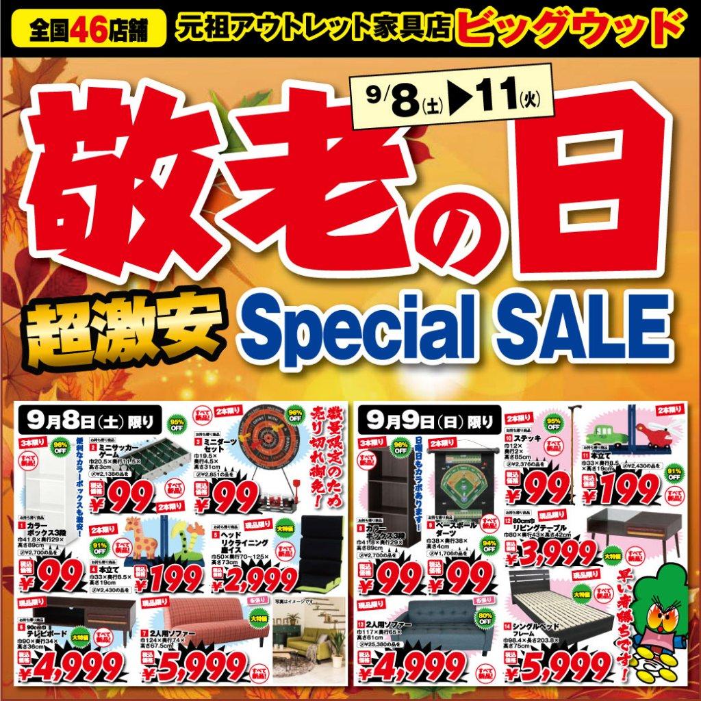 ビッグウッド東大阪店と摂津店は9/8(土)~11(火)「敬老の日」超激安スペシャルセールを開催します!