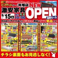 9月15日(土)~17日(月)はビッグウッド貝塚店オープン協賛セール!