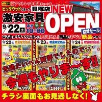 9/22(土)~9/24(月)はビッグウッド貝塚店オープン協賛セール