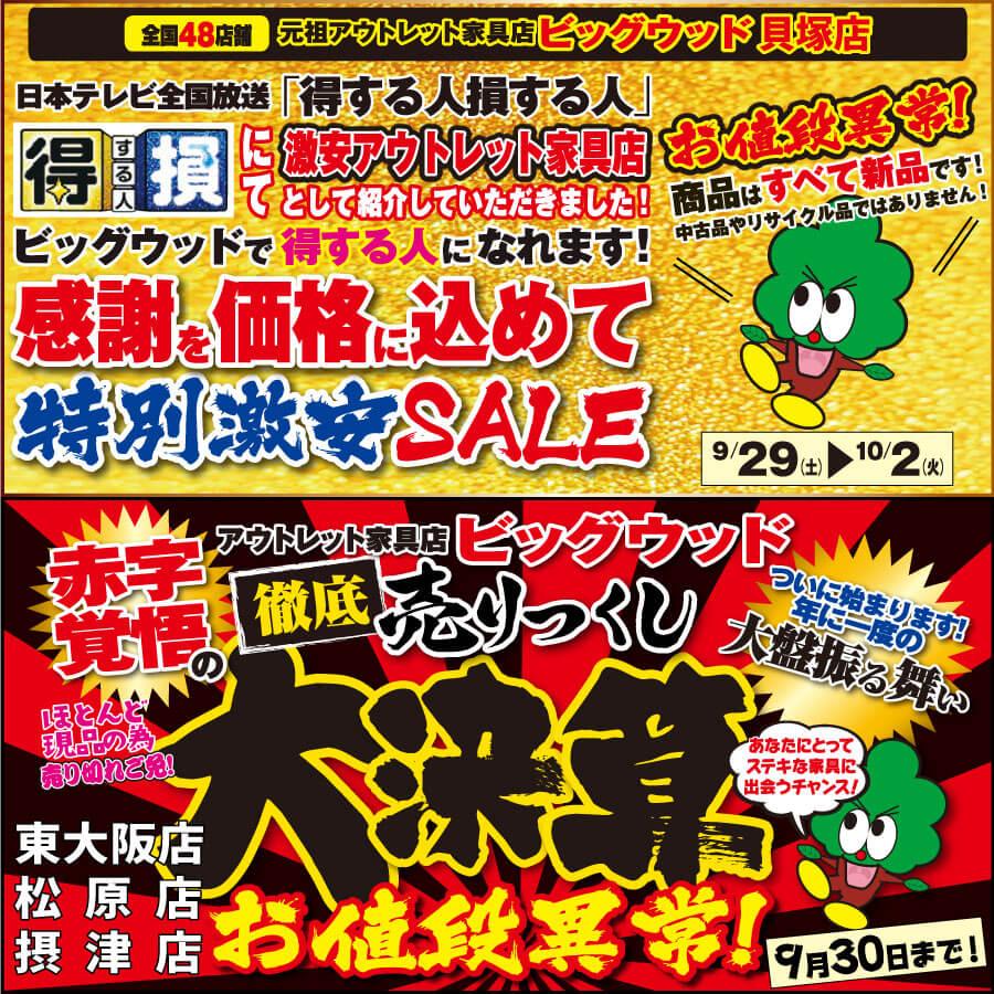 9月29日(土)~大決算セール&特別激安セール!