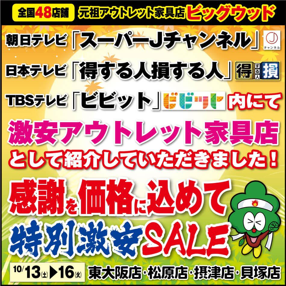10月13日(土)~16日(火)は家具アウトレット特別激安セール!朝日テレビ「スーパーJチャンネル」、日本テレビ「得する人、損する人」、TBSテレビ「ビビット」内にて、激安アウトレット家具店として紹介していただきました!感謝の気持ちを価格に込めて、とにかく激安!新品家具がどっさり!