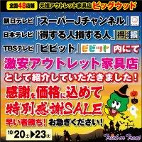 10月20日(土)~23日(火)は家具アウトレット特別感謝セール!日本テレビ「得する人、損する人」にて、激安アウトレット家具店として紹介していただきました!感謝の気持ちを価格に込めて、とにかく激安!