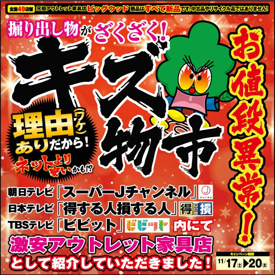 11月17日(土)~20日(火)はアウトレット家具キズ物市!