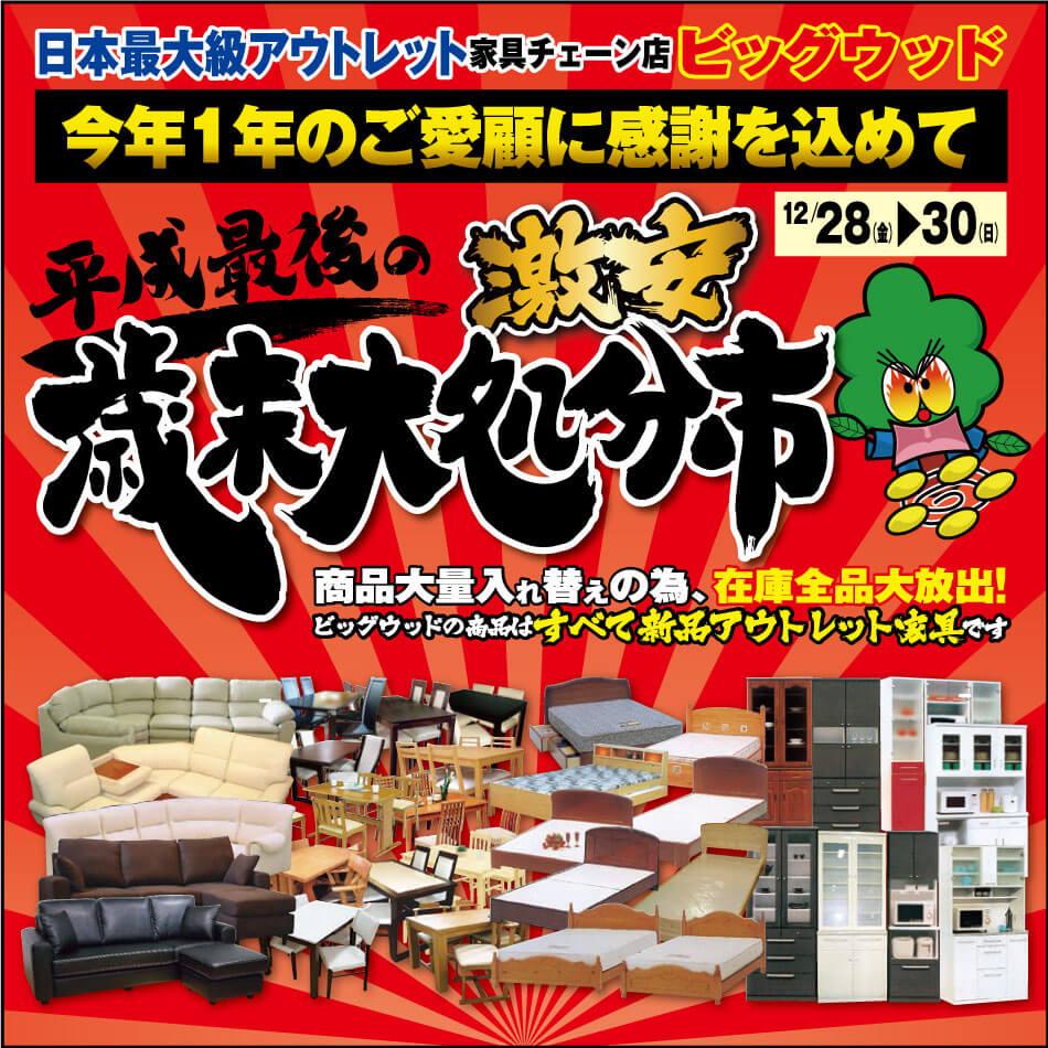 1/28~30は平成最後の家具アウトレット歳末大処分市!
