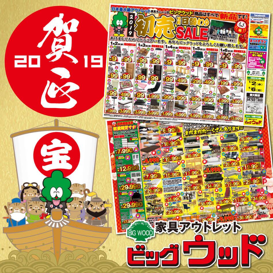 1月2日(水)~6日(日)は2019新春初売日替わりセール!期間中は毎日日替わり目玉商品を多数ご用意しております。どの商品も数量限定!売り切れ御免!どうぞお早めに!