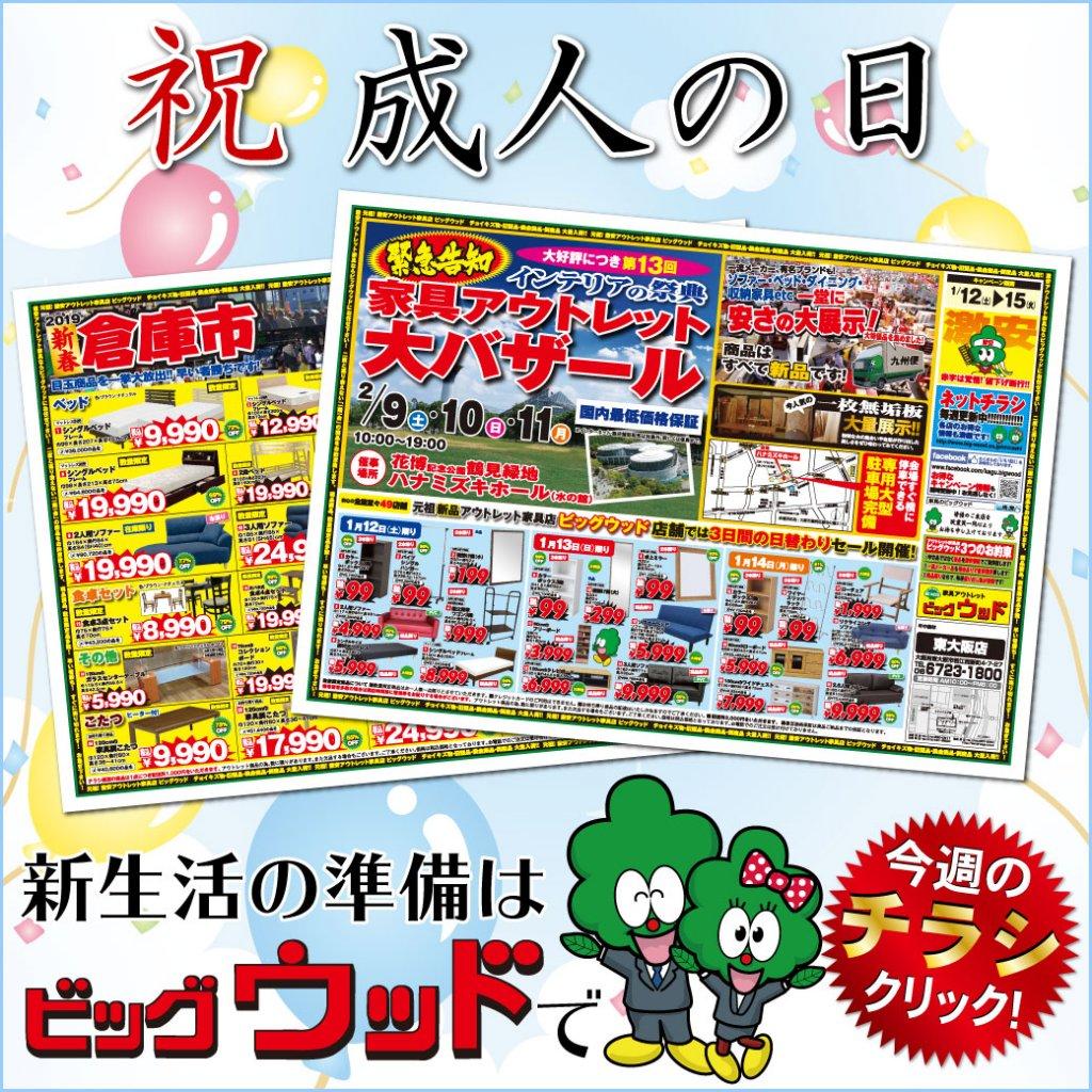 1月12日(土)~15日(火)は、家具アウトレット新春「倉庫市」!
