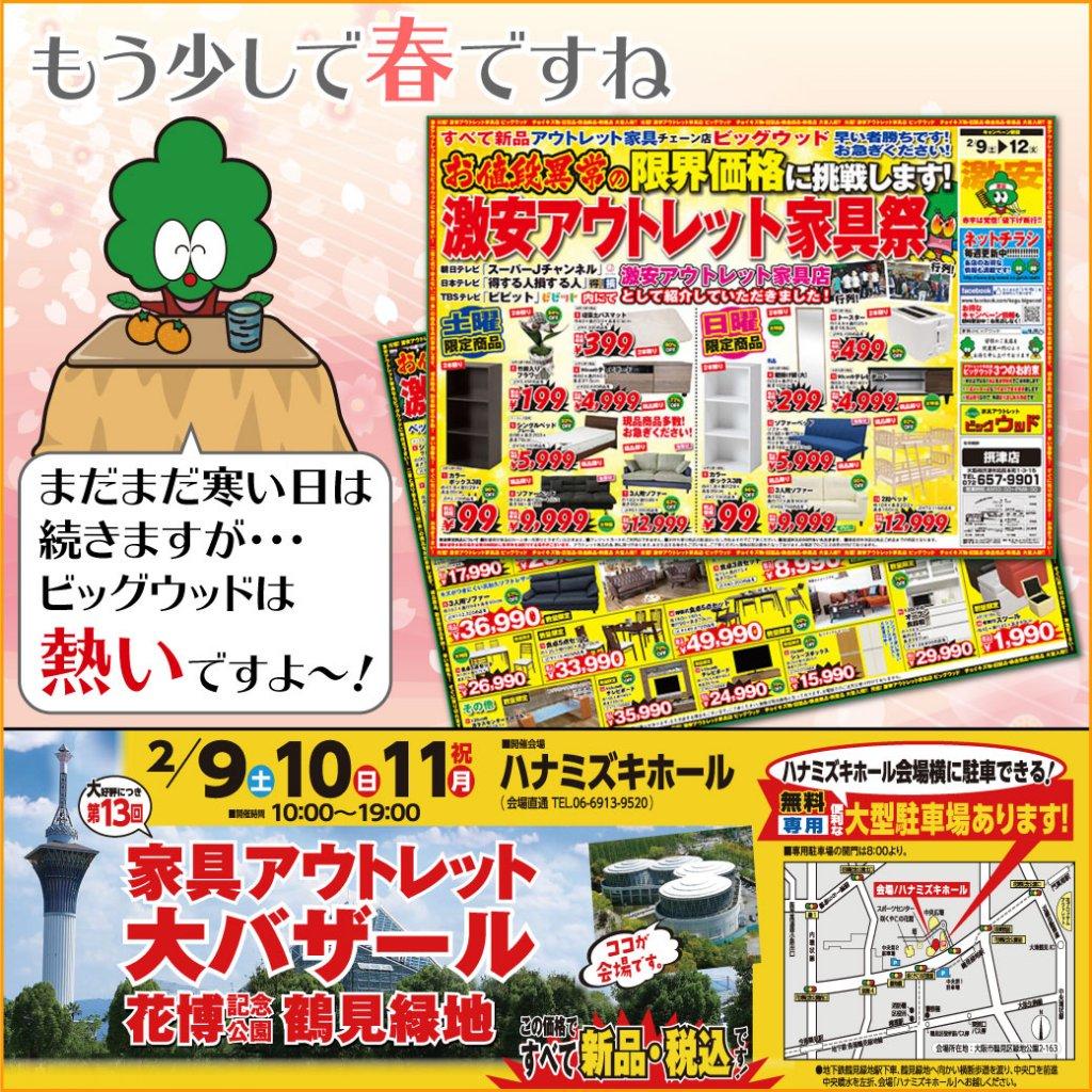 2月9日(土)~12日(火)は摂津店におきまして「激安アウトレット家具祭」を開催!