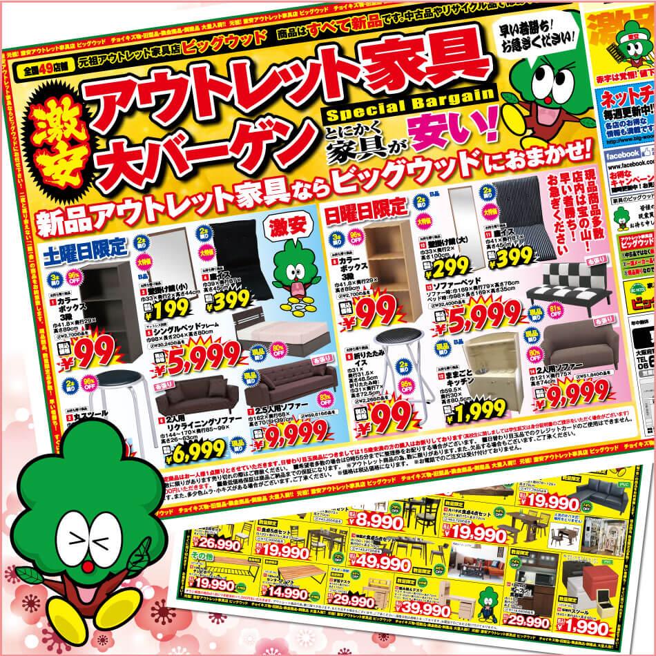 東大阪店はアウトレット家具 大バーゲン。土日限定日替わり目玉商品をご用意しております。