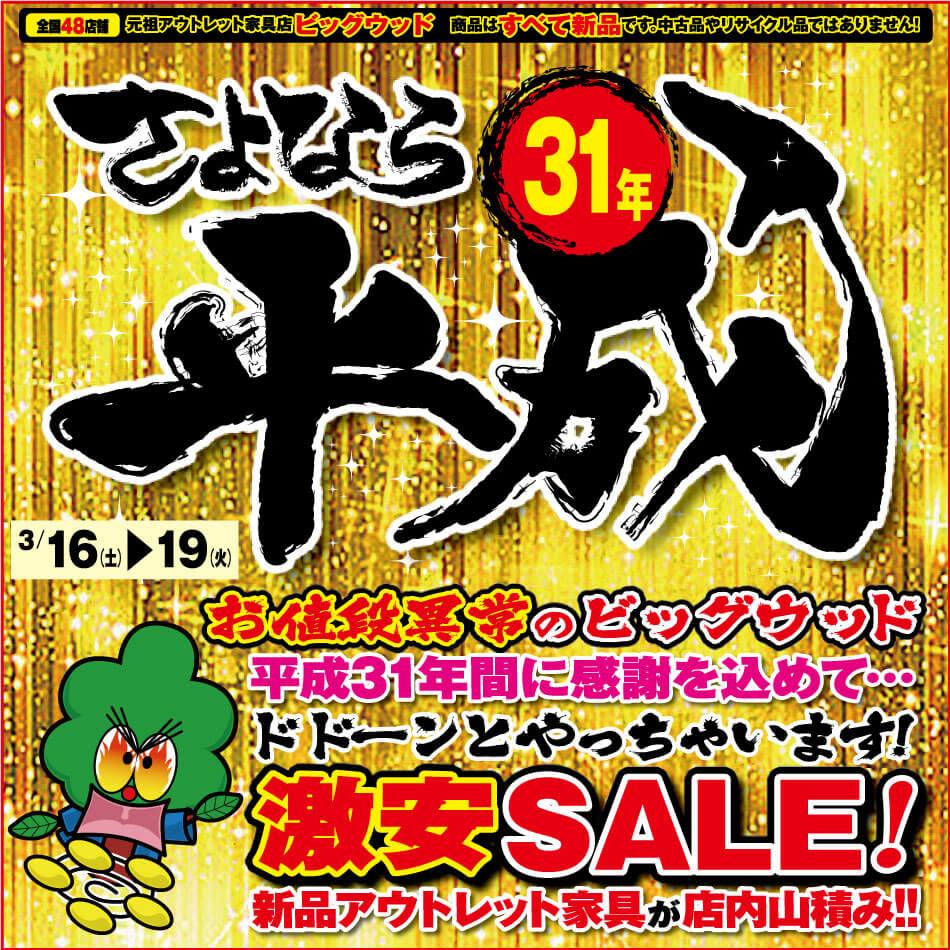 3月16日(土)~19日(火)は、さよなら平成31年 家具アウトレット激安SALE!