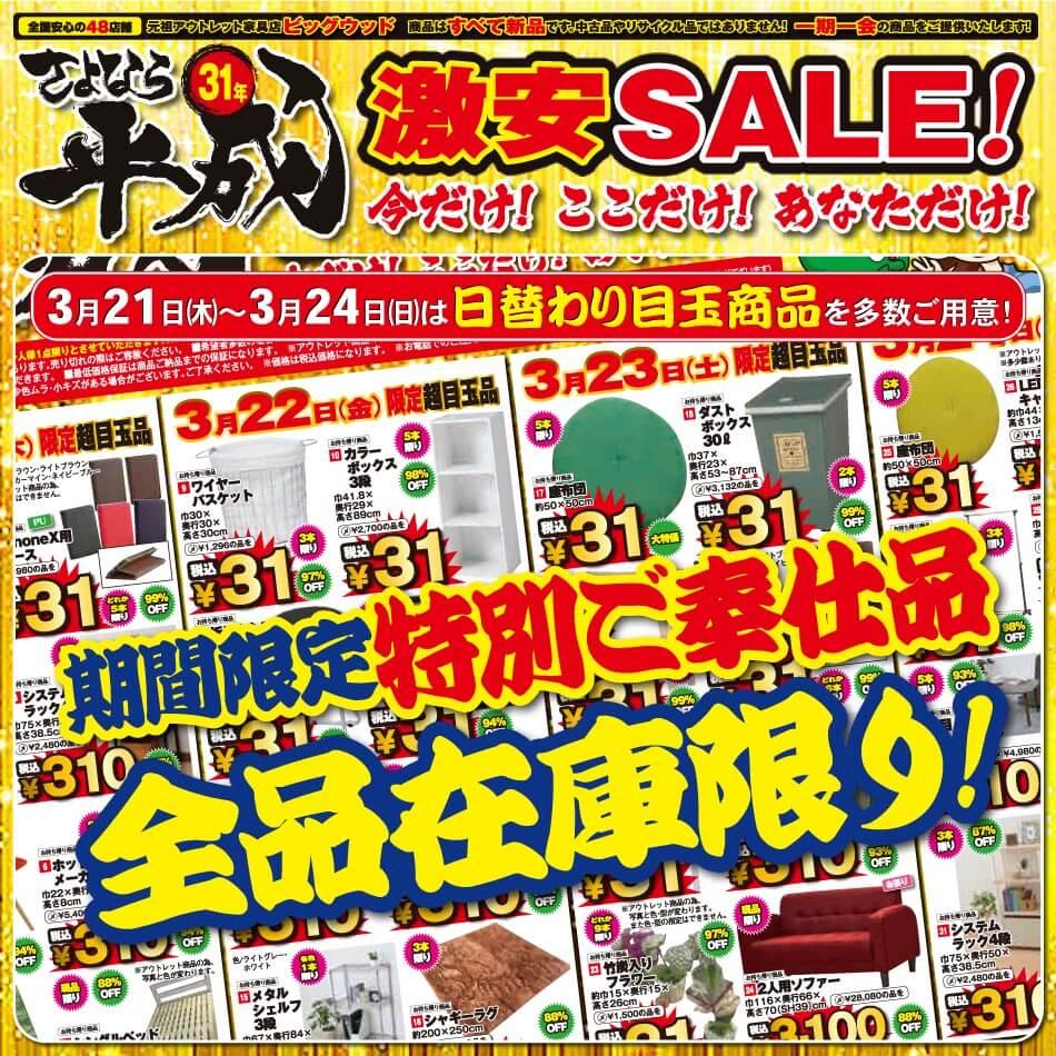 3月21日(木)から24日(日)まで日替わり超目玉商品が目白押し!さよなら平成31年 家具アウトレット激安SALE!