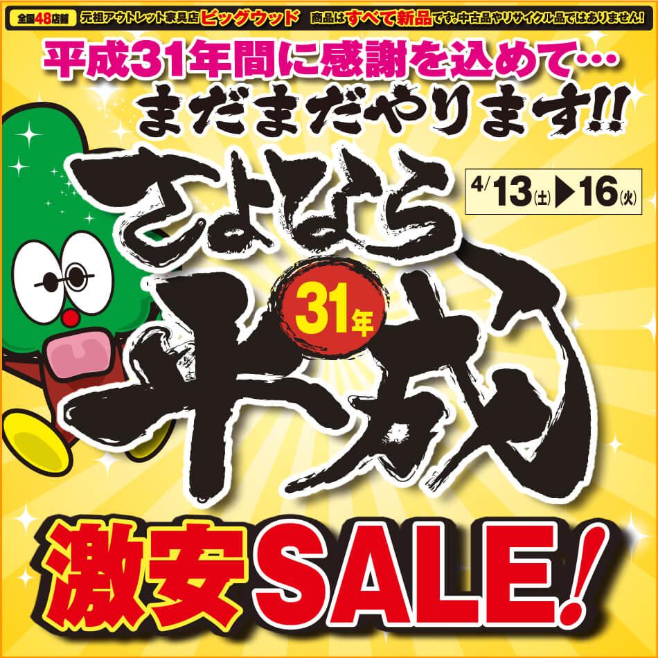 4月13日(土)~16日(火)は、さよなら平成31年 家具アウトレット激安SALE!