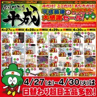 4月27日(土)~30日(火)まで、平成最後の「大感謝セール」