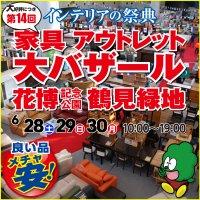 2019年6月28日(金)~30日(日)の3日間、花博記念公園鶴見緑地におきまして、夏の家具アウトレット大バザール!