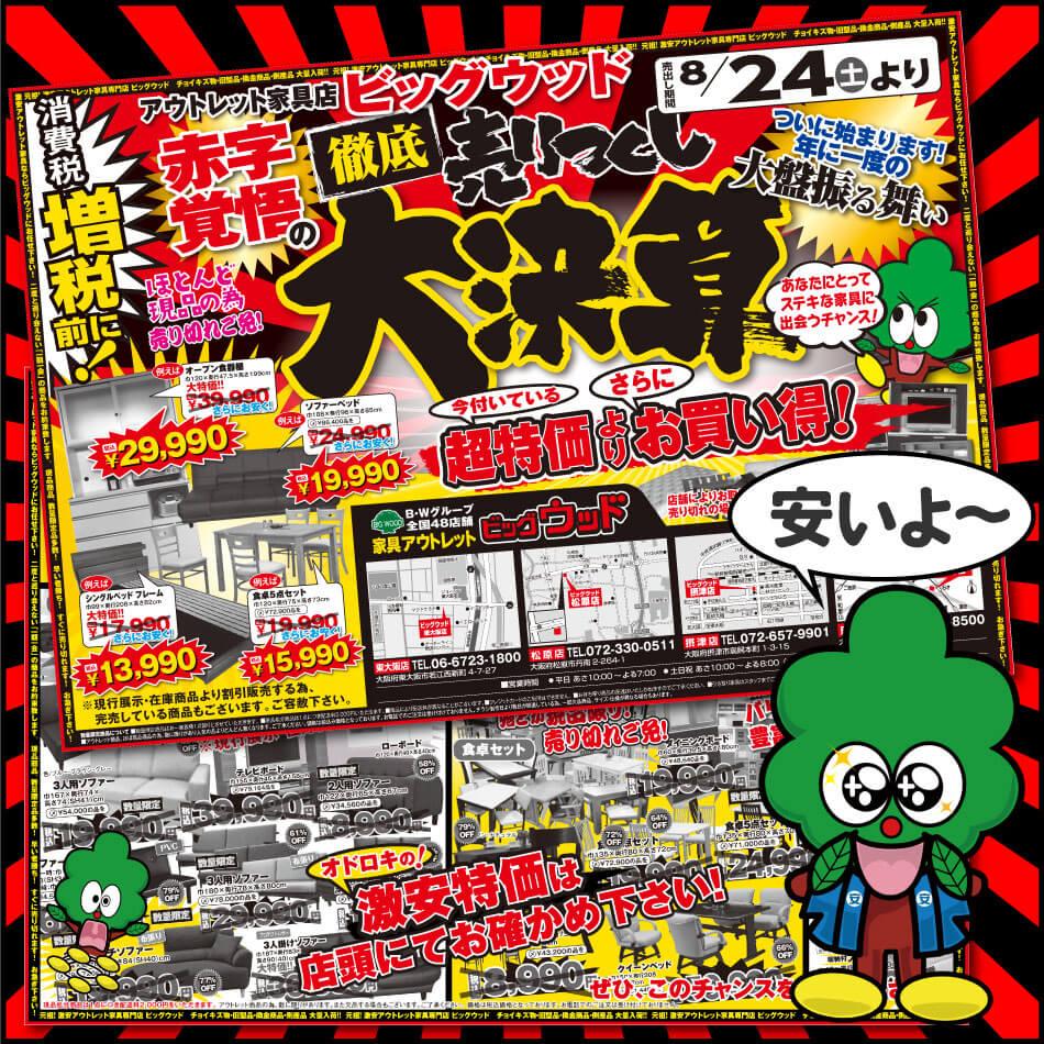 8月24日(土)から増税前に徹底売りつくし!赤字覚悟の大決算セール!