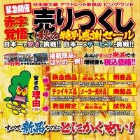 10月19日(土)から赤字覚悟で売りつくし!秋の特別感謝セール!