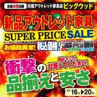 11月16日(土)~19日(火)は、新品アウトレット家具スーパープライスセール!
