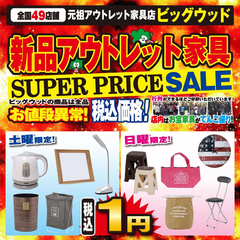 11月23日(土)~26日(火)は、新品アウトレット家具スーパープライスセール!