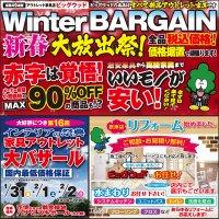 1月18日(土)~21日(火)は、家具アウトレット新春大放出祭!ウィンターバーゲン!