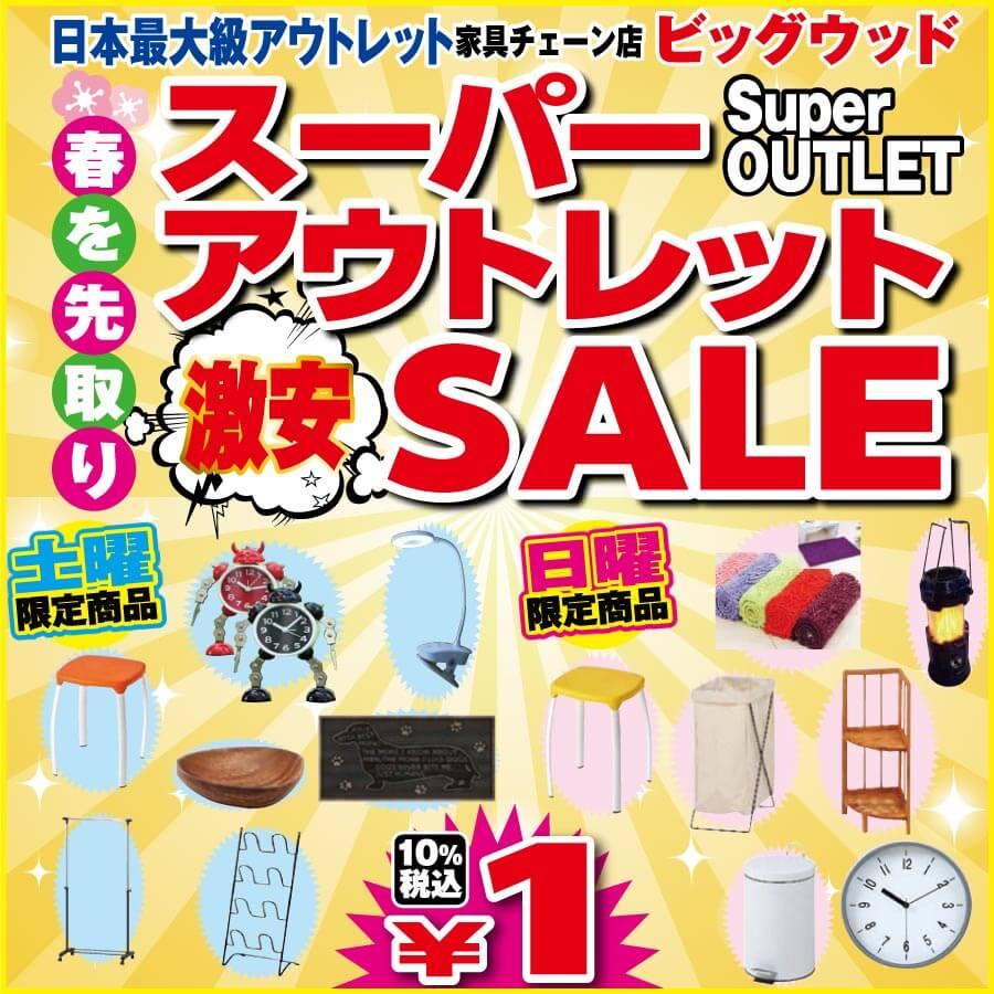 2月22日(土)~25日(火)はスーパーアウトレットセール!