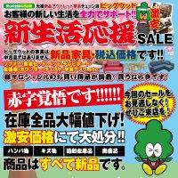 2/29(土)~3/3(火)は家具アウトレット新生活応援セール!
