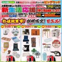 3月20日(金)~24日(火)は、家具アウトレット新生活応援セール第3段!